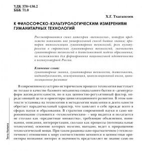 articulo russo